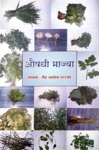 Aushadi Bhajya