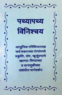 Pathya-Pathya-Vinischaya