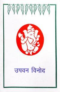 Saarth Upvan Vinod